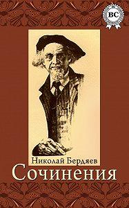 Николай Бердяев -Сочинения