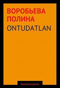 Полина Воробьева - ONTUDATLAN