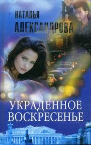 Наталья Александрова -Украденное воскресенье