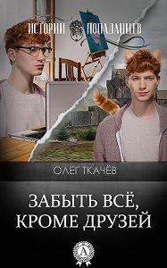Олег Ткачёв -Забыть всё, кроме друзей