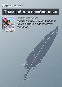 Дарья Лаврова -Трамвай для влюбленных