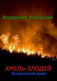 Владимир Волкович -Хмель-злодей