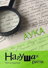 Аука -Нарушаяритм. Книга на каждый день