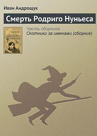 Иван Андрощук - Смерть Родриго Нуньеса