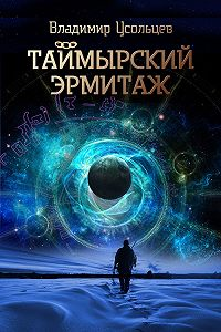 Владимир Усольцев - Таймырский Эрмитаж