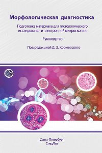 Коллектив Авторов -Морфологическая диагностика. Подготовка материала для гистологического исследования и электронной микроскопии