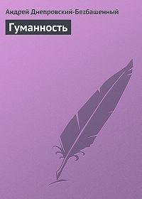 Андрей Днепровский-Безбашенный (A.DNEPR) -Гуманность