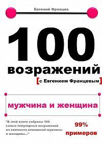 Евгений Францев -100возражений. мужчина иженщина