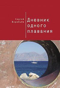 Сергей Воробьев -Дневник одного плавания