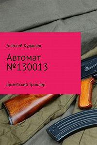 Алексей Кудашев -Автомат № 130013