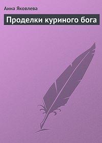 Анна Яковлева -Проделки куриного бога