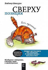 Владимир Шамшурин -Позиция сверху: быть мужчиной