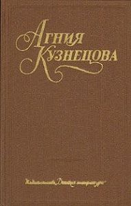 Агния Кузнецова -Жизнь зовет