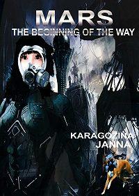Janna Karagozina -MARS. The beginning oftheway