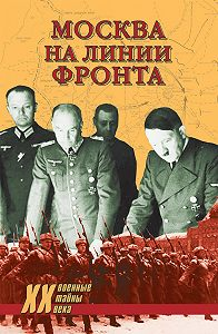 Николай Ефимов -Москва на линии фронта