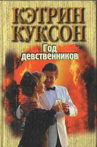 Кэтрин Куксон -Год девственников