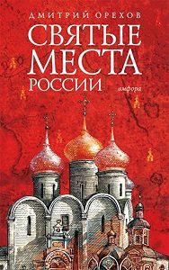 Дмитрий Орехов -Святые места России
