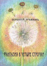 Терентiй Травнiкъ -Фантазия в четыре строчки