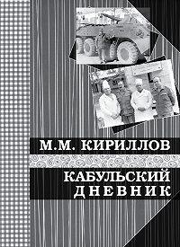 М. М. Кириллов -Кабульский дневник военного врача (октябрь—декабрь 1987 г.)