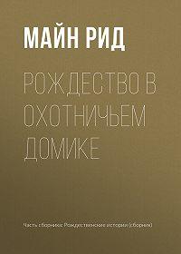 Томас Майн Рид -Рождество в охотничьем домике