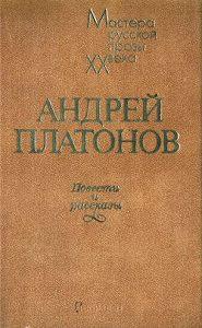 Андрей Платонов -Неодушевленный враг