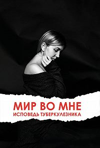 Ольга Клименко -Мир во мне. Исповедь туберкулезника