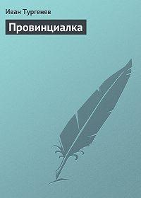 Иван Тургенев -Провинциалка