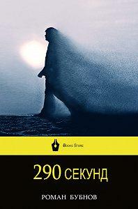 Роман Бубнов -290 секунд