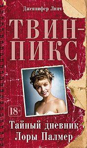 Дженнифер Линч -Твин-Пикс: Тайный дневник Лоры Палмер