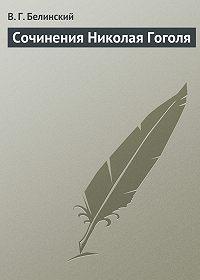 В. Г. Белинский -Сочинения Николая Гоголя