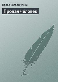 Павел Засодимский - Пропал человек