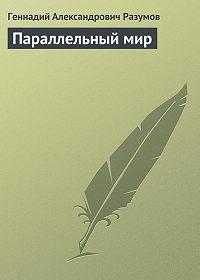 Геннадий Александрович Разумов -Параллельный мир
