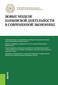 Олег Лаврушин -Новые модели банковской деятельности в современной экономике