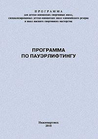 Евгений Головихин - Программа по пауэрлифтингу