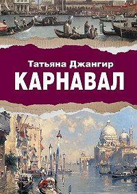 Татьяна Джангир -Карнавал. Исторический роман