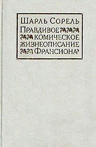 Шарль Сорель -Правдивое комическое жизнеописание Франсиона