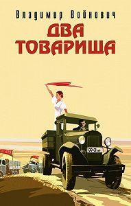 Владимир Войнович -Два товарища (сборник)