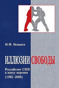 Михаил Федорович Ненашев - Иллюзии свободы. Российские СМИ в эпоху перемен (1985-2009)