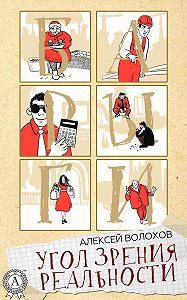 Алексей Волохов -Угол зрения реальности
