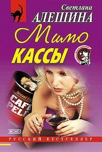 Светлана Алешина - Мимо кассы (сборник)