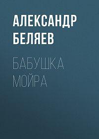 Александр Беляев -Бабушка Мойра