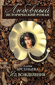 Елена Арсеньева -Яд вожделения