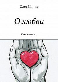 Олег Цвира -Олюбви. Инетолько…