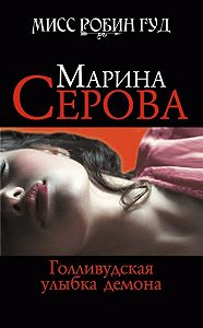 Марина Серова -Голливудская улыбка демона