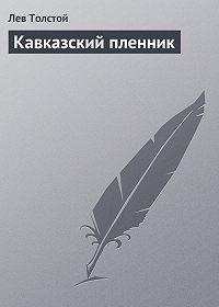 Лев Толстой -Кавказский пленник