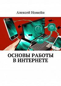 Алексей Номейн -Основы работы вИнтернете