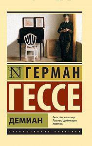 Герман Гессе -Демиан