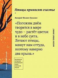 Валерий Фимин-Гулимин - Птицы приносят счастье