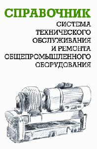 Александр Игнатьевич Ящура -Система технического обслуживания и ремонта общепромышленного оборудования: Справочник