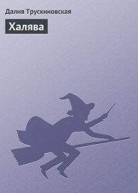 Далия Трускиновская -Халява